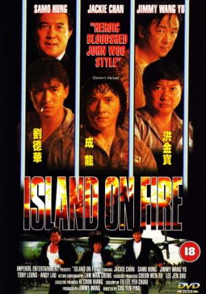150719 日 : 영화, 화소도 火燒島, Island Of Fire, 1990
