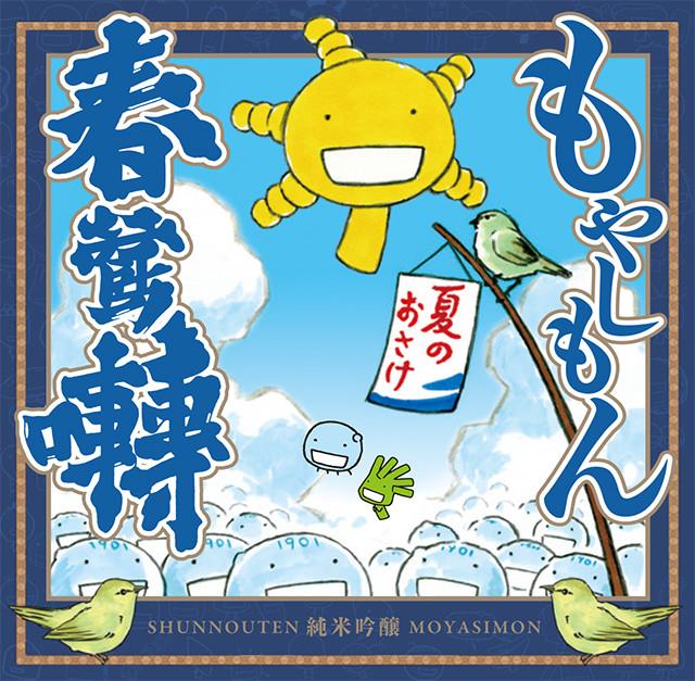 모야시몬과 콜라보레이션한 일본주 1200병 한정 판매