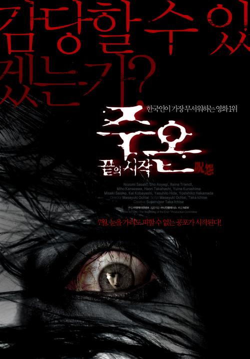 주온 : 끝의 시작(呪怨 : 終わりの始まり, 2014)