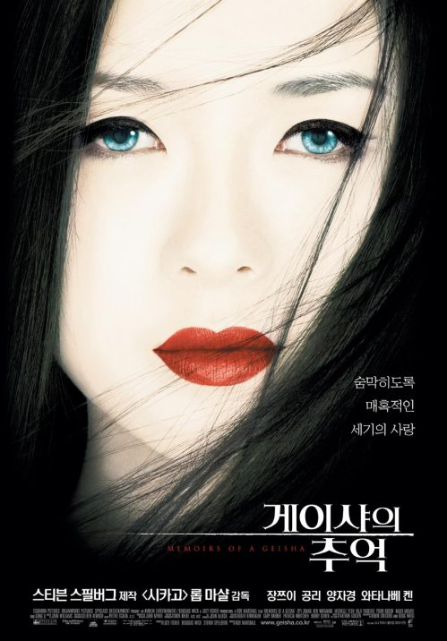 게이샤의 추억(Memoirs Of A Geisha, 2005)