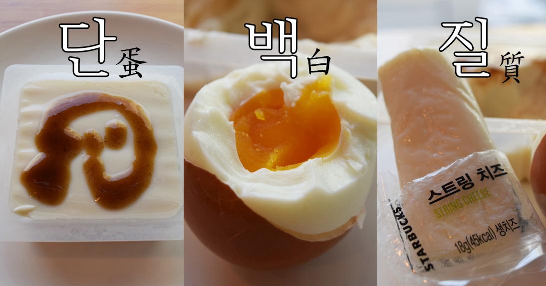 요즘 핫한 스타벅스 단백질 (蛋.白.質.)
