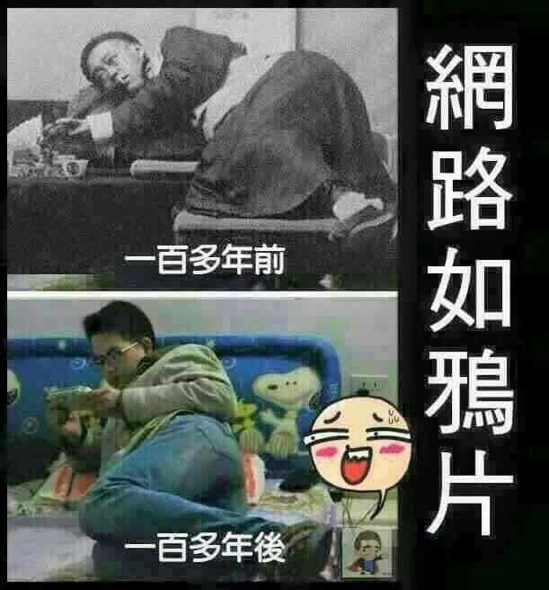 아편같은 휴대폰중독을 풍자한 중국의 어느 사진