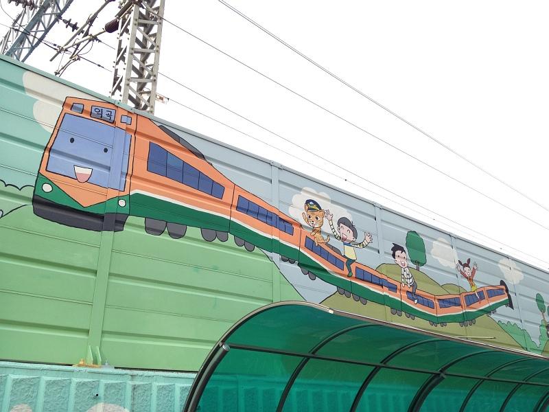 역곡역에 새로 생긴 다행이 역장 벽화
