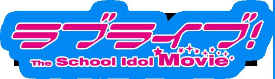 러브라이브! The School Idol Movie의 변론