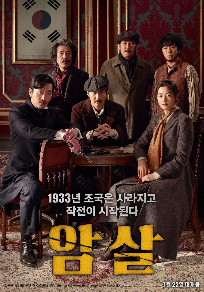 암살 Assassination , 2015