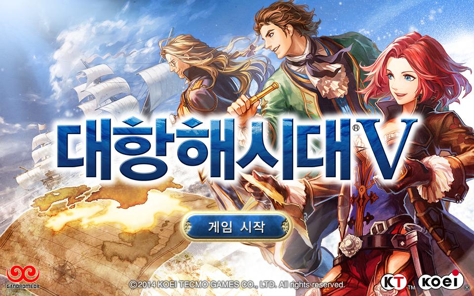 대항해시대5 항해일지 - 콩고강 2번 해도미션과 메인..