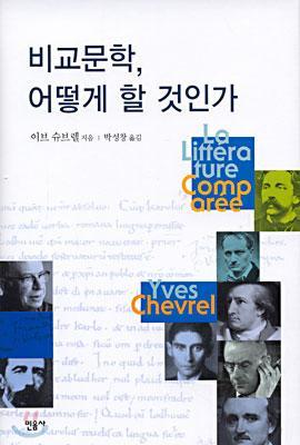 비교문학의 고전&입문서_이브 슈브렐 저, 박성창 ..