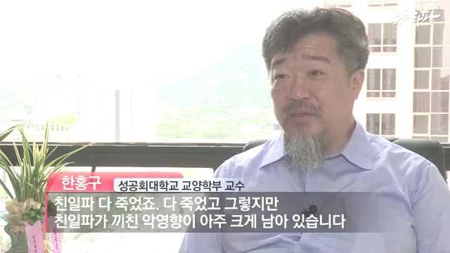 [뉴스타파] 해방 70년 특별기획 '친일과 망각' 1부...