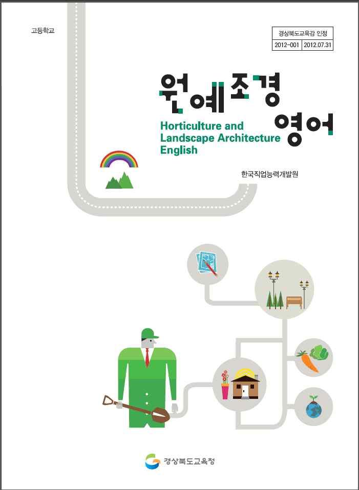 교과서 개발