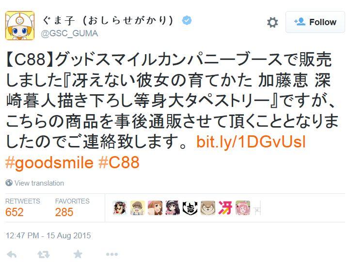 코믹마켓88 판매 '카토 메구미' 태피스트리가 금방 ..