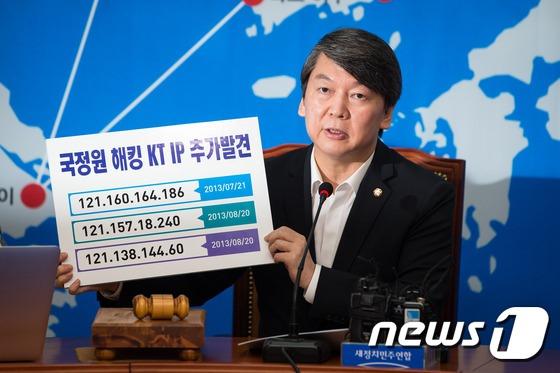 안철수 '국정원 해킹 KT IP 추가발견'