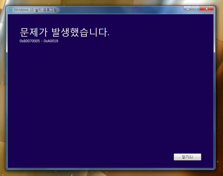 윈도우즈 10 설치 삽질기(반만 성공)