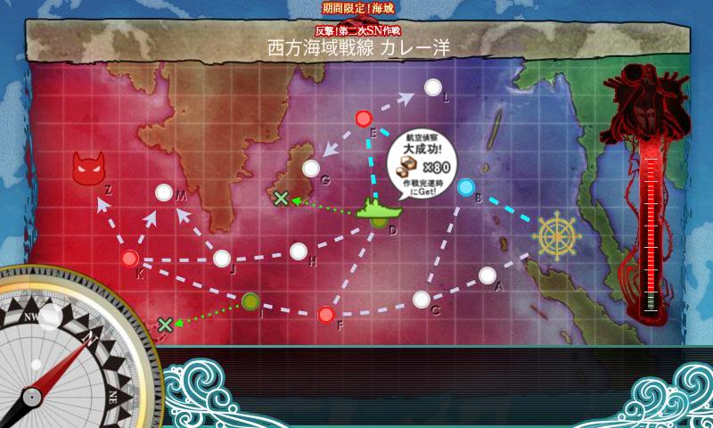 [함대컬렉션] EX 분전! 서부 방면 파견 함대, E-..