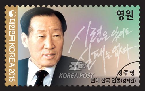 현대 한국 인물(경제인) 시리즈 - 정주영, 이병철