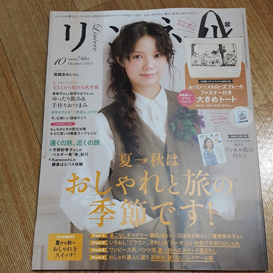이번달 일본 (패션잡지) 부록 지름.