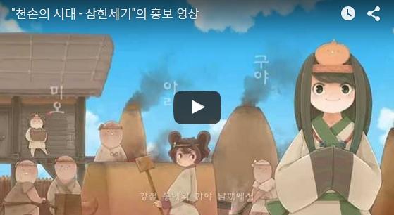[만화] 천손의 시대 론칭