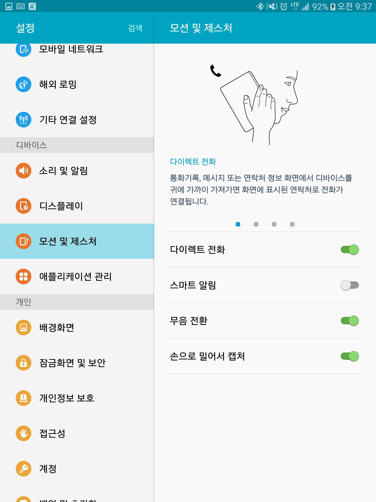 갤럭시탭S2 8.0 검색 유입 키워드(NFC, 캡쳐, 요..