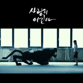 최정원-사랑이 이긴다 OST Part.3 [듣기♪가사♪뮤비