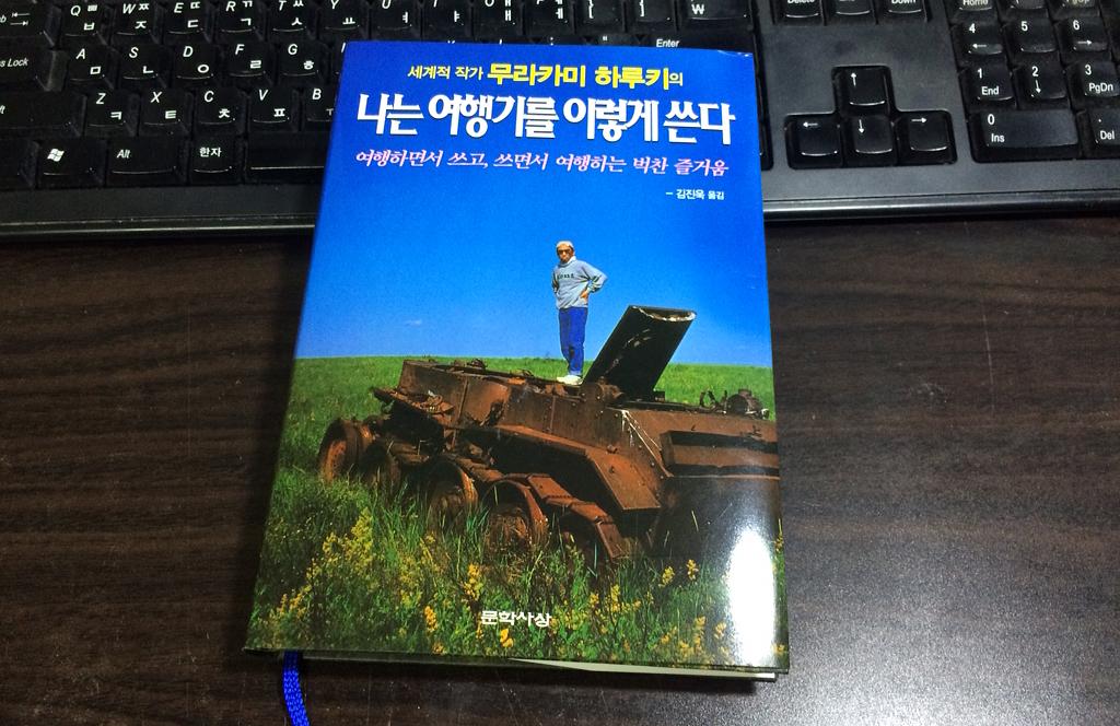 나는 여행기를 이렇게 쓴다 - 무라카미 하루키 / 김진욱