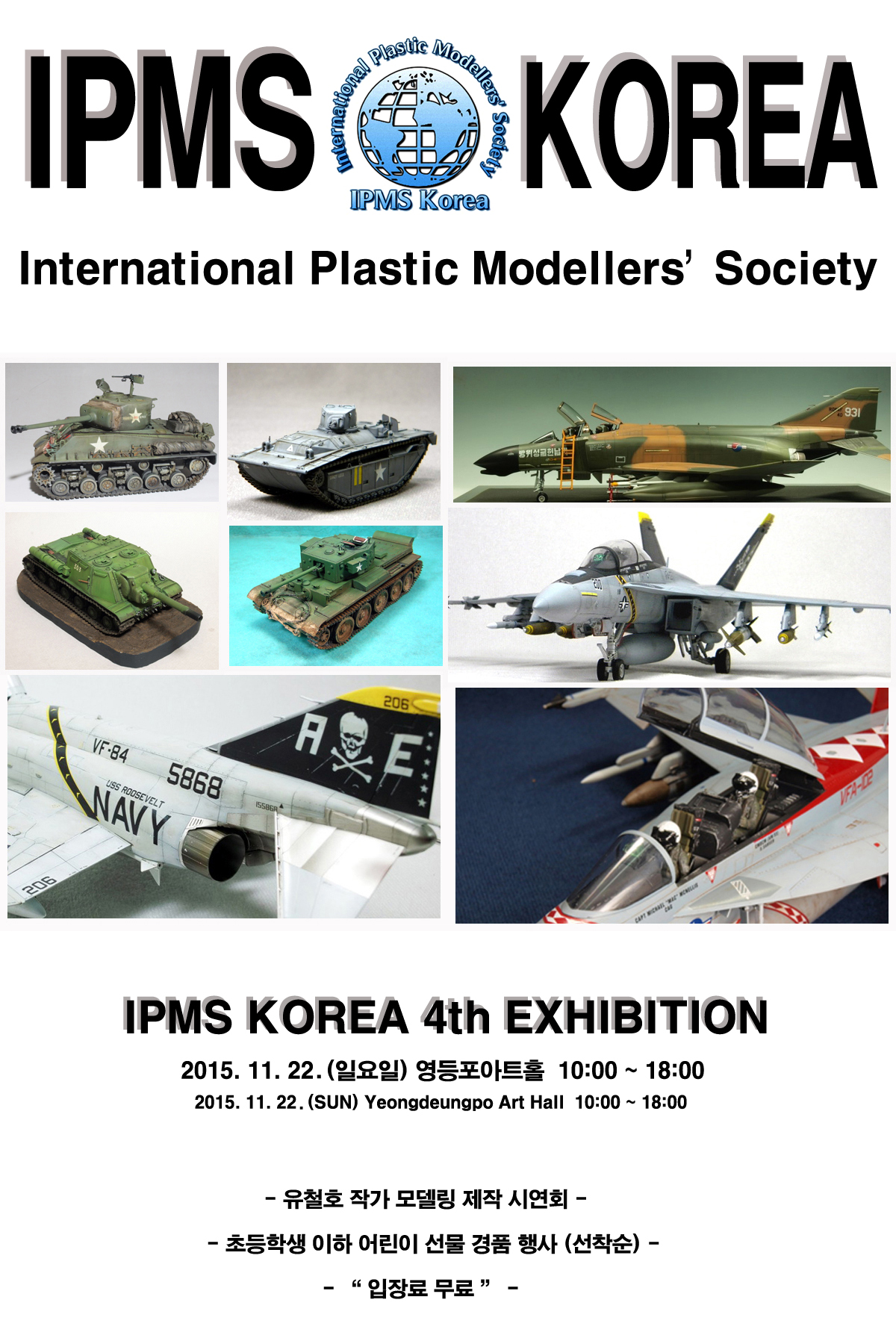 제4회 IPMS Korea Exhibition 안내