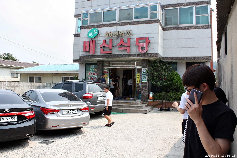 구미 김천 맛집, 배신식당