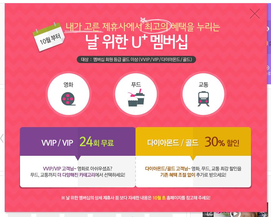 """유플러스 """"날 위한 U+ 멤버십"""" 런칭 기대"""