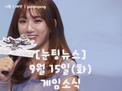[눈팅뉴스] 9월 15일(화) 게임소식