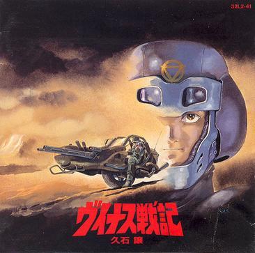 히사이시 조- 비너스 전기戦記 (1989)