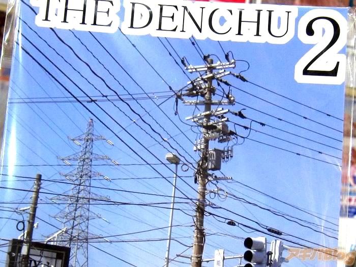 전신주 동인지 'THE DENCHU 2'가 COMIC ZIN 아..