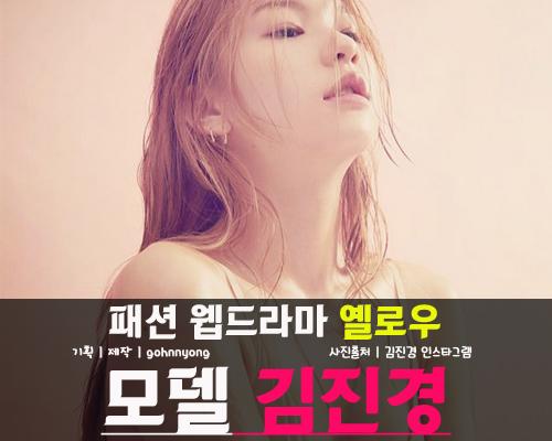 웹드라마 '옐로우' 주인공 모델 김진경