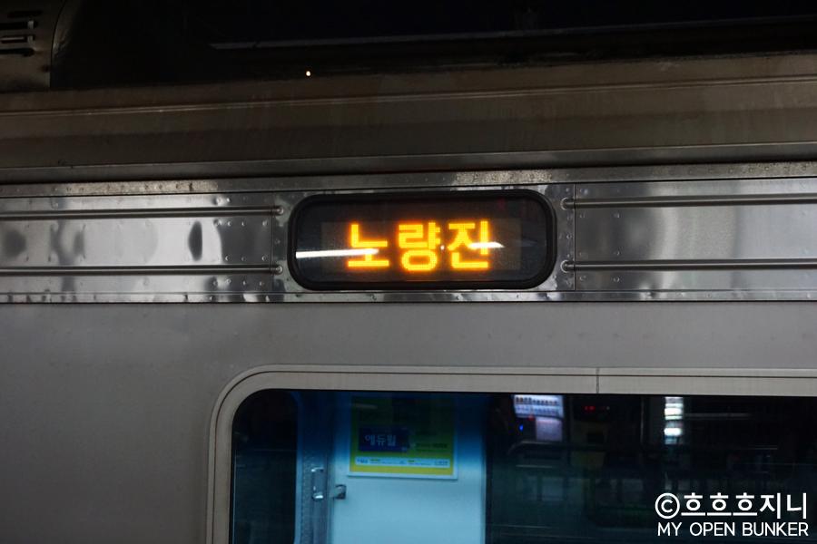 15.8.29 노량진 우정소금구이