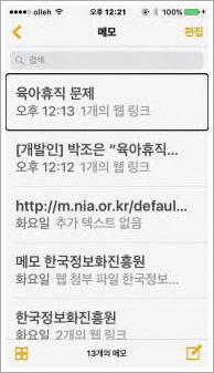 메모 목록 육아휴직 문제, [개발인]박조은 육아휴직 2년......