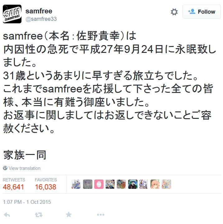 보컬로이드 프로듀서 'samfree'씨, 2015년 9월 24일,..
