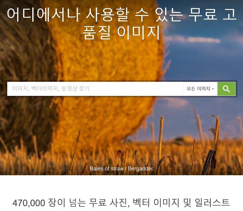 분야별 최고의 무료 사이트 모음 (이미지 폰트 음원..