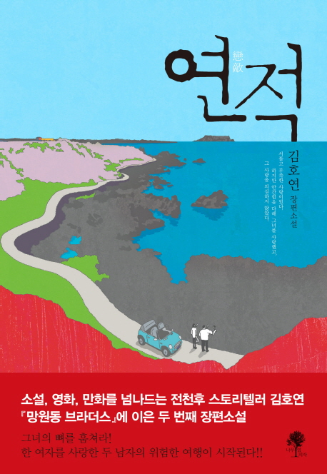 앤잇굿 선정 2015년 소설 베스트3