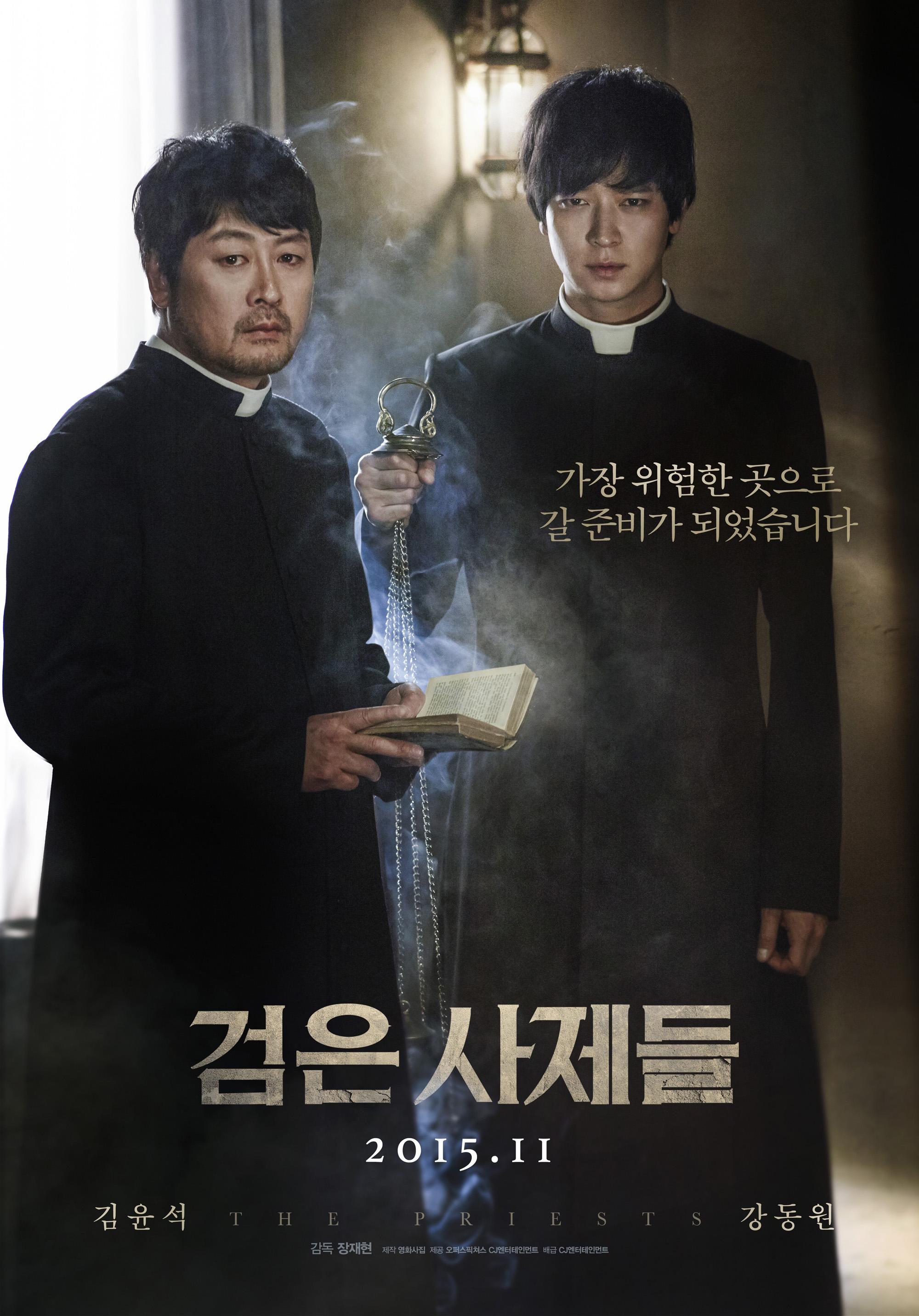 검은 사제들 - 관점에 관해 의외로 다양하게 다루는 영화