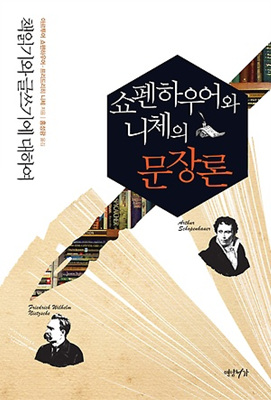<문장론 (쇼펜하우어) >- 다독(多讀)의 독(毒)