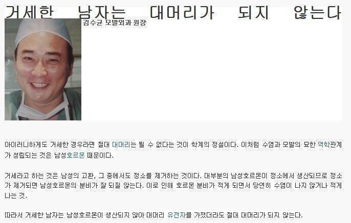 탈모갤의 고민