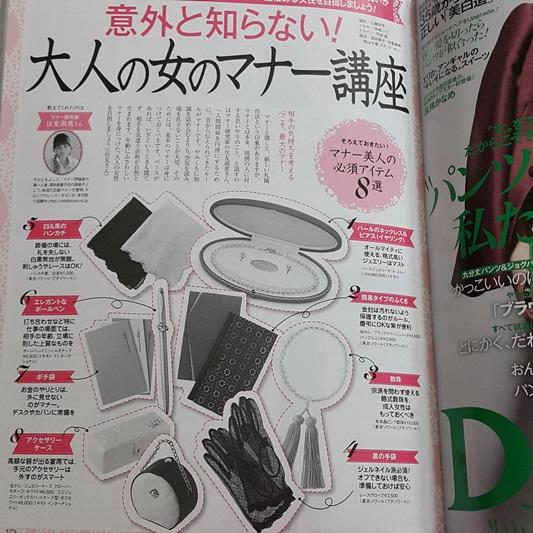 일본 패션잡지의 생활&비즈니스 매너 잡담