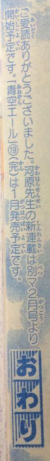 만화가 '카와하라 카즈네' 선생의 작품 '푸른 하늘 옐'..