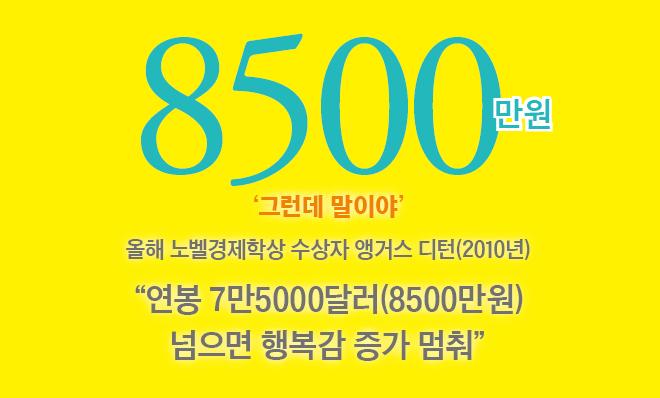 행복의 기준, 연봉 8500만원?