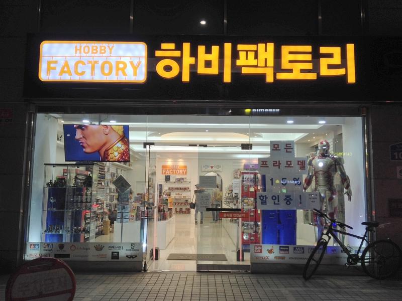 홍대 '하비팩토리' 첫 방문기