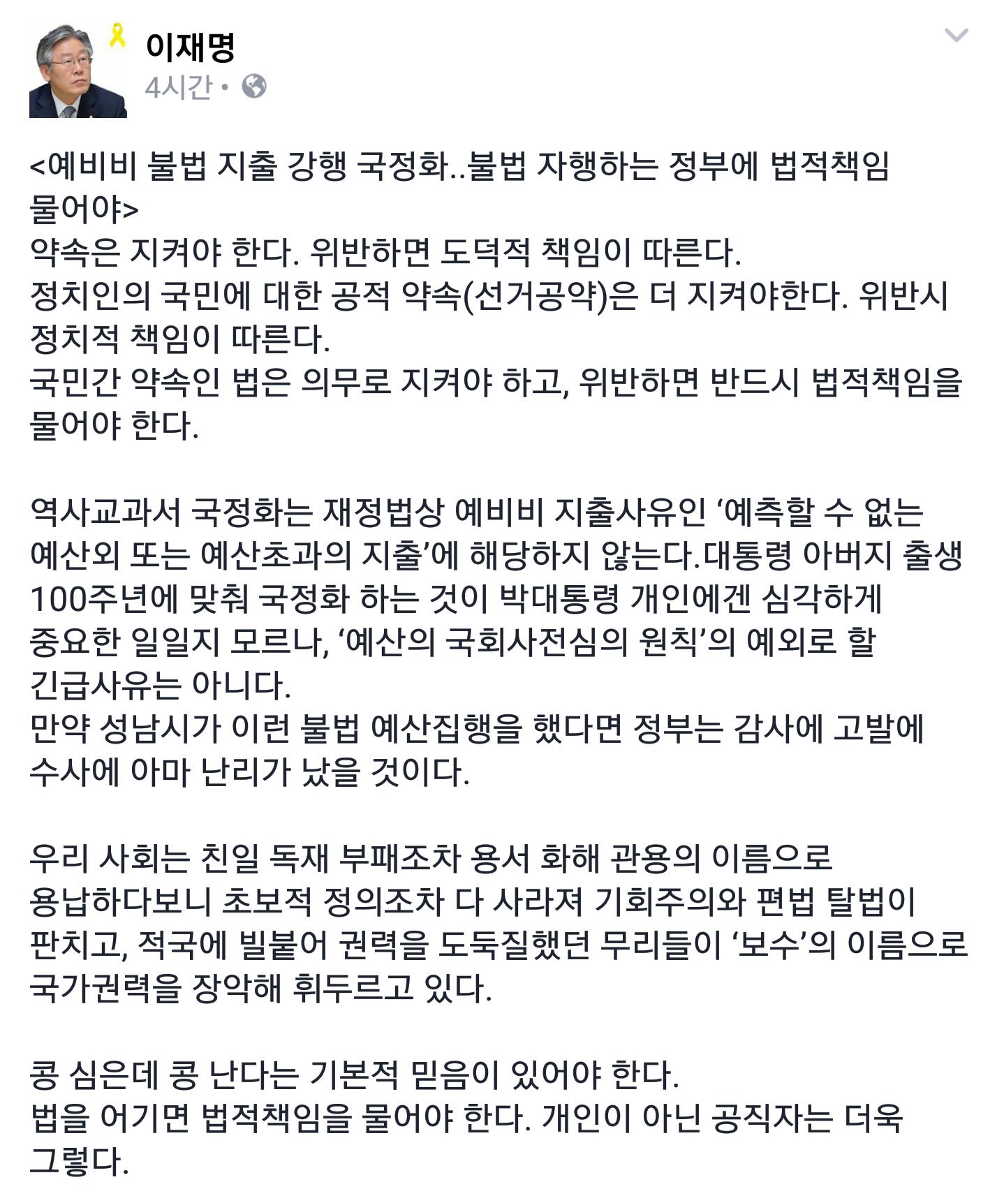 (대통령의 예비비 지급에 대한) 이재명시장 페이스북