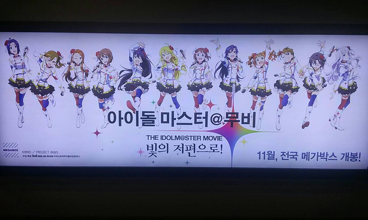 코엑스 메가박스에 아이돌마스터 극장판 광고판 설..