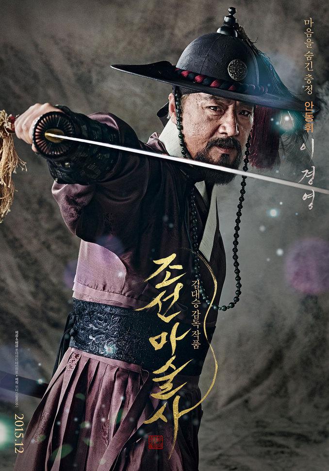 """""""조선 마술사"""" 포스터들입니다."""
