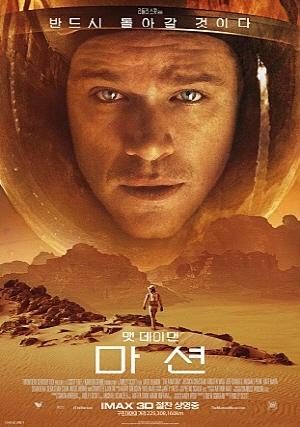 마션 The Martian, 2015