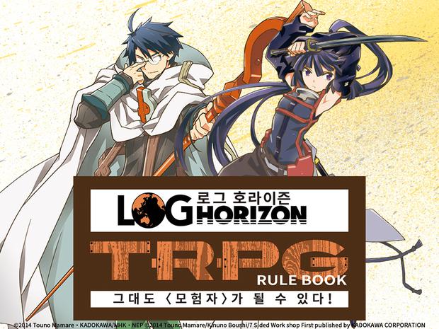 로그 호라이즌 TRPG 한국어판이 나옵니다.
