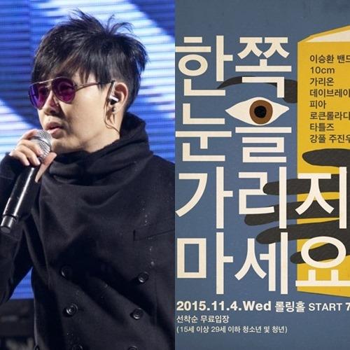 이승환 국정화 반대 무료 콘서트와 SNS 저질 협박