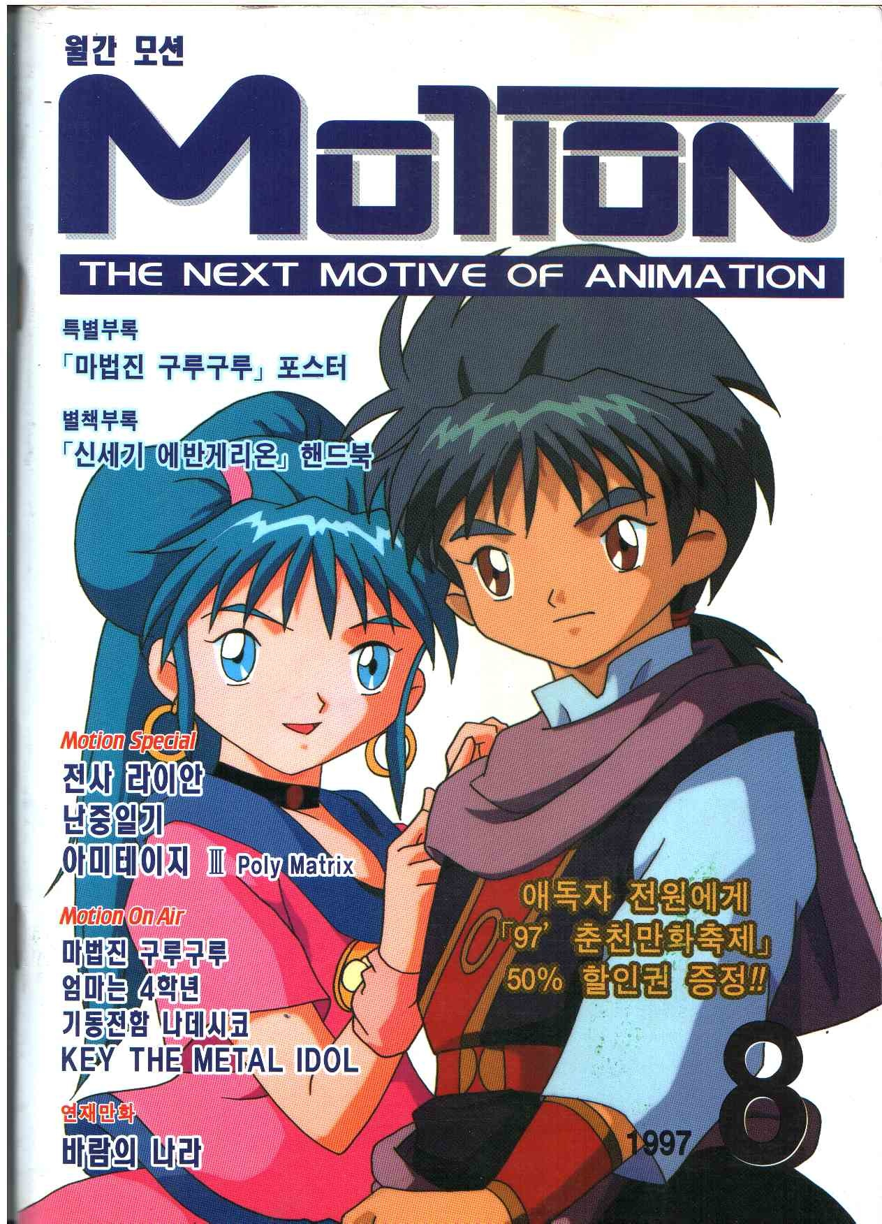 월간 모션 1997년 8월 (제 3 호)