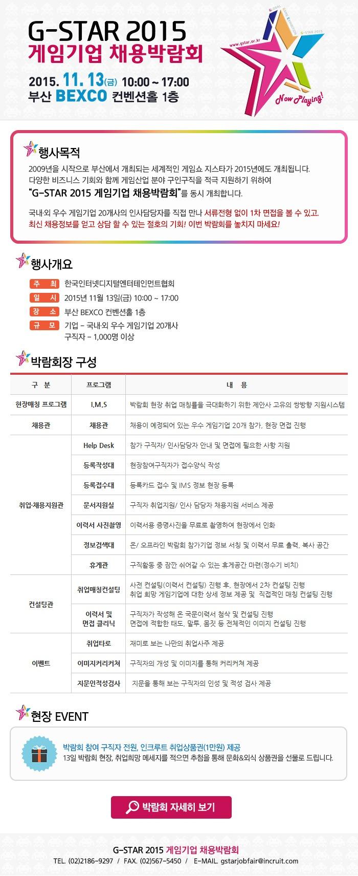 `지스타(G★Star) 2015 게임기업 채용박람회`, 11월..
